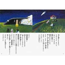 「GENBI SHINKANSEN(現美新幹線)」でオリジナル絵本プレゼントなどを実施