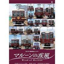 2021年版 阪急電車カレンダー「マルーンの疾風」発売