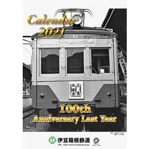 「伊豆箱根鉄道2021カレンダー」発売
