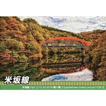 新潟県内の鉄道事業者で「鉄道カード」配布