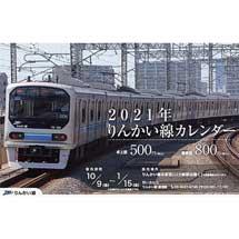 「2021年りんかい線カレンダー」発売
