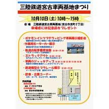 10月10日三陸鉄道で「三陸鉄道宮古車両基地まつり」開催