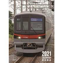 東武,2021年「東武鉄道カレンダー」「SL大樹カレンダー」発売