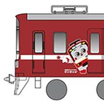 10月11日〜12月6日京急,けいきゅん9才の誕生日を記念した「きゅんペーン」を実施
