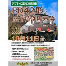 10月11日碓氷峠鉄道文化むらで「アプト式電気機関車 ED42形 屋外特別展示会」開催
