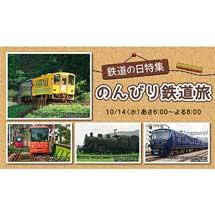 ケーブル4K,鉄道関連番組「【鉄道の日特集】のんびり鉄道旅」を10月14日に放送