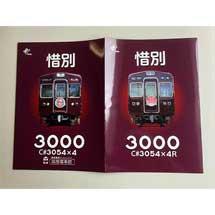 阪急「3000系車両 引退記念商品」5アイテムを発売