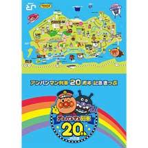 JR四国,「アンパンマン列車20周年記念きっぷ」を発売