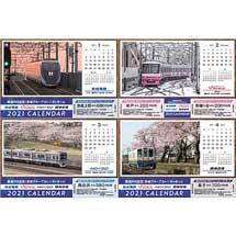 京成・新京成・北総・関東鉄道「鉄道の日記念!京成グループカレンダーきっぷ」発売