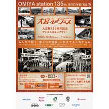 10月14日〜11月3日「大宮えきフェス by 大宮駅RENKETSU祭」開催