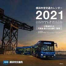 「横浜市営交通カレンダー2021」発売