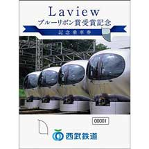 西武『「Laviewブルーリボン賞受賞記念」記念乗車券』発売
