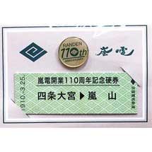「嵐電開業110周年記念硬券&ピンバッジセット」を発売
