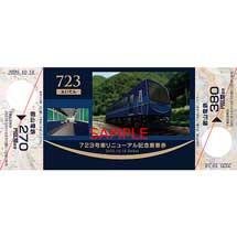 叡電「723号車リニューアル記念乗車券」発売