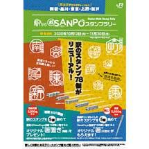 JR東日本,「駅からおSANPOスタンプラリー」開催