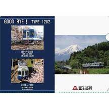 富士急行,1000系1202号編成「引退記念グッズ」を発売