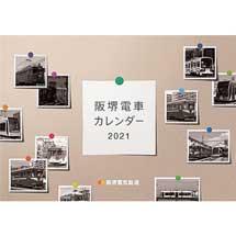 「2021阪堺電車カレンダー」発売