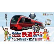 10月24日〜12月13日「きんてつオンライン鉄道まつり2020」を開催