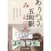 大井川鐵道,「ありがとう五和駅 記念乗車券セット」を発売