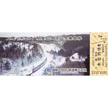 道南いさりび鉄道,「上磯~木古内 開業90周年記念乗車券」を発売