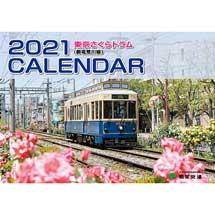 東京都交通局「東京さくらトラム(都電荒川線)2021年版 壁掛けカレンダー」を発売