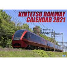 「近鉄電車カレンダー2021」発売