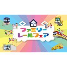 10月28日〜11月30日京阪,「おうちでファミリーレールフェア」開催