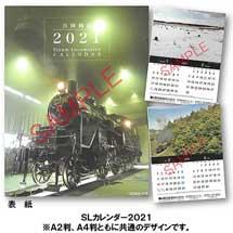 真岡鐵道,2021年版「SLカレンダー」「卓上カレンダー」発売