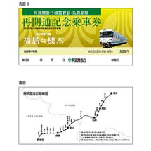 阿武隈急行,「富野駅・丸森駅間再開通記念乗車券」を発売