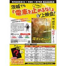 関東鉄道・鹿島臨海鉄道・ひたちなか海浜鉄道・真岡鐡道で,「電車をとめるな!」映画上映会を開催