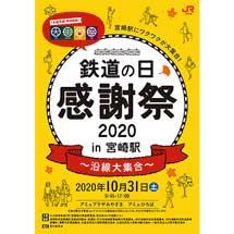 10月31日JR九州「鉄道の日感謝祭2020 in 宮崎駅×大街市祭」開催