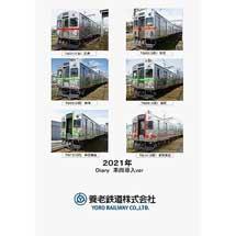 「養老鉄道ダイアリー2021」発売