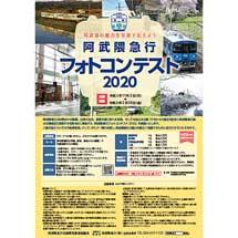 11月2日〜2021年2月26日「阿武隈急行フォトコンテスト2020」作品募集
