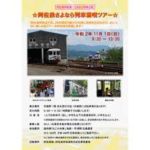 11月1日催行阿佐海岸鉄道「阿佐鉄さよなら列車満喫ツアー」参加者募集