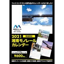「2021 湘南モノレール カレンダー」発売