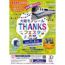 11月3日「大阪モノレールTHANKSフェスタ」開催