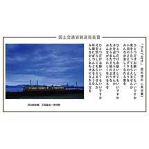 鉄道博物館で「鉄道写真詩コンテスト2020」受賞・入選作品を展示