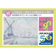 水島臨海鉄道,「大原美術館90周年 記念硬券きっぷセット」発売