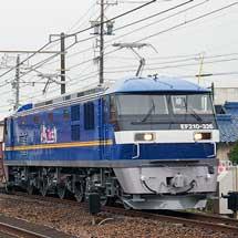 EF210-326が石灰石輸送列車をけん引