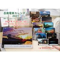 「岳南電車カレンダー2021」発売