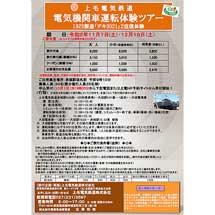 11月7日・12月19日上毛電鉄「電気機関車運転体験ツアー(デキ3021 2往復)」実施