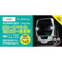 「埼玉県民の日記念ニューシャトル1日フリー乗車券」発売