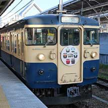 11月8日催行しなの鉄道「秋の115系満喫号の旅」の参加者募集