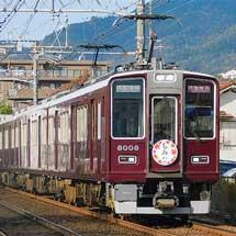 阪急電鉄で「もみじ」のヘッドマーク