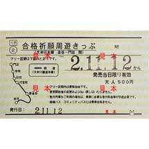 大井川鐵道,「合格祈願周遊きっぷ」を発売