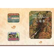 JR東海「飯田線秘境駅号10周年記念入場券」発売