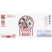 「京急オリジナル年賀はがき2021」発売