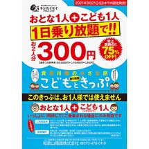 和歌山電鐵「こどもと乗り放題きっぷ」を発売