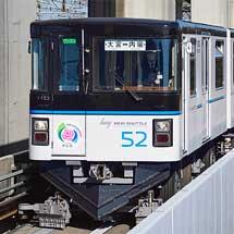 ニューシャトルで「埼玉県民の日」に1050系52編成の終日運転