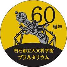11月14日〜12月18日明石市立天文科学館・山陽電鉄,コラボ電車「シゴセンゴー」を運転
